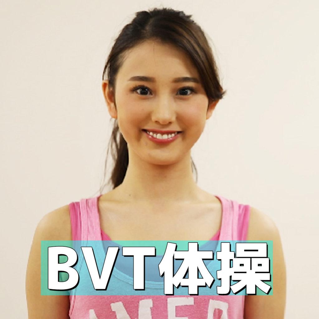 BVT体操の動画